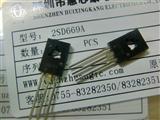 2SB649A/2SD669A三极管  直插