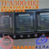 TPA3004D2PHPR TI音频功放芯片 HTQFP48 全新原装 有PDF中文资料参数图片价格