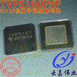 TVP5160PNP TI数字视频解码器 QFP128 全新原装 有PDF中文资料参数图片价格
