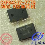 CXP84332-227Q QFP80 SONY8位单片机 全新原装 有PDF中文资料参数图片价格