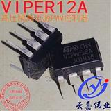 VIPER12A ST DIP8隔离开关电源初级PWM控制器 全新 有PDF中文资料参数图片价格
