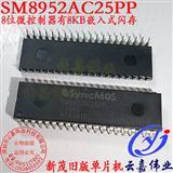 SM8952AC25PP SYNCMOS DIP-40 8位微处理器全新原装 有PDF中文资料参数图片价格