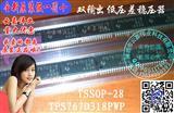 TPS767D318PWP TI TSSOP28双输出低压差稳压器 全新原装 有PDF中文资料参数图片价格