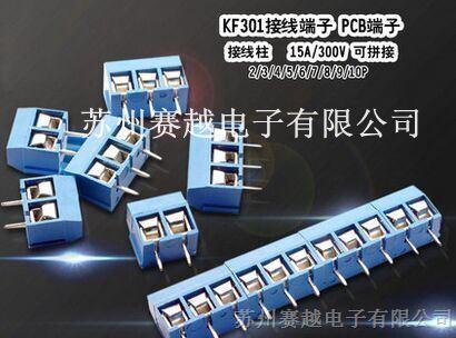08mm接线端子pcb端子15a/300v接线柱2/3/4/5/6-10p