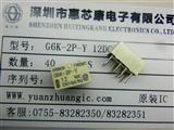 G6K-2P-Y  12DC DC12 欧姆龙 继电器