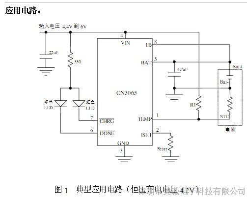 cn/上海如韵cn3065 1000ma太阳能板供电单节锂电池