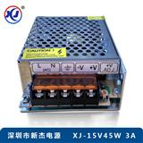 开关电源15V3A 220V转15V 直流变压器 15V45W电源