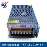 15V5A电源 15V75W电源变压器 直流稳压