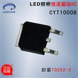 LED灯驱动IC CYT1000B  原装现货 价格优势