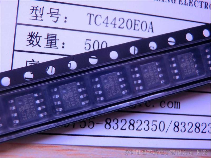 tc4420eoa 芯片 驱动芯片