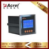 安科瑞PZ80L-E液晶单相电能表