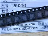 原装正品 L3G4200D 数字式三轴陀螺仪模块 ST三轴数字陀螺仪