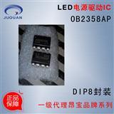 OB2358AP集成电路 LED电源驱动IC 原装现货 电源芯片锂电驱动IC