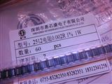 2512电阻0.002R 1%  1W