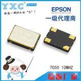 EPSON石英晶体振荡器SG7050CAN 10MHZ 7050 一级代理