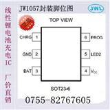 锂电池充电管理ic台湾低成本电子烟充电管理ic JW1057充电管理ic