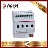 安科瑞 ASL100-DI4/20智能照明干接点输入模块