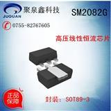 正品 SM2087 高压LED线性恒流驱动芯片方案 高PF