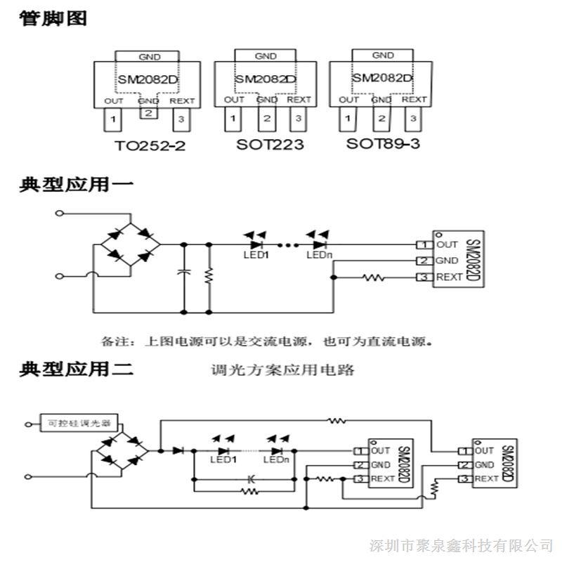 单颗芯片可以18w led灯管 sm2082d led恒流驱动控制芯片应用领域