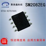 SM2082EG 高压线性驱动芯片 LED无频闪方案 ESOP-8