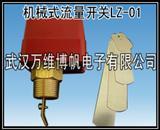 消防管道用流量开关 机械式流量开关 挡片式流量开关LZ-01