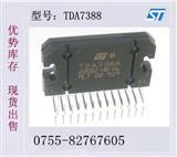 TDA7388汽车专用4声道AB类音频功率放大器