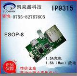 IP9315 1.5A充放电移动电源集成IC