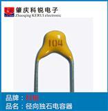 【生产厂家】直销高品质径向独石电容器150PF/50V/NPO材质!