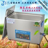 五金精密零件超声波清洗机深圳洁拓厂家官网