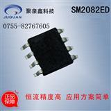 SM2082ED 是单通道LED 恒流驱动控制芯片