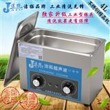 洁拓电子零件超声波清洗机
