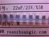 正品三星贴片电容 22uF 25V X5R全新现货