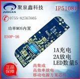 IP5108E 移动电源1A充电2A放电管理IC 智能识别负载 自动开关机
