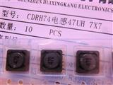 CDRH74电感47UH 7X7