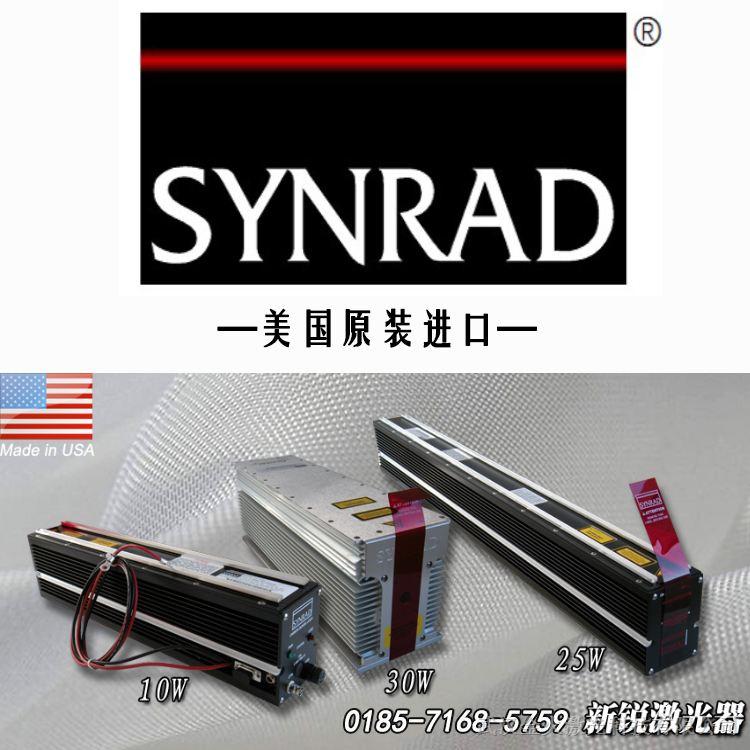 全新synrad -v30激光器 |30w新锐激光器 |新锐激光器