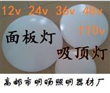 48v吸顶灯 48v平板灯 48v面板灯