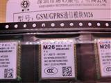 GSMGPRS通信模块M26