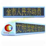 吉林出租车P7.62灌胶LED显示屏、出租车LED显示屏、LED显示屏价格厂家直销