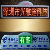 江苏出租车LED显示屏、带状态LED显示屏、出租车广告屏价格   LED显示屏厂家
