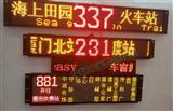辽宁公交车LED显示屏、LED显示屏厂家、公交LED广告屏、公交LED线路屏
