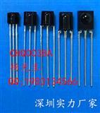 一体化红外线接收头0038A,CHQ0038A