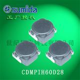 CDMPIH60D28,深圳SUMIDA胜美达线绕屏蔽功率电感。