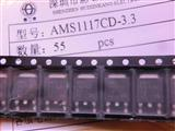 AMS1117CD-3 贴片 低压差稳压芯片