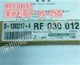 TYCO继电器 RE030024