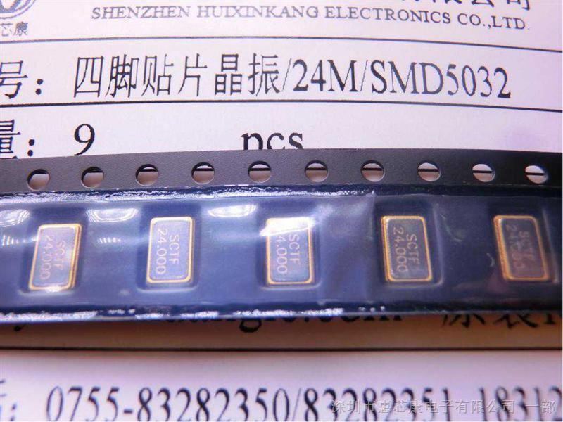 DIODES, FREESCALE ,ATMEL, AVAGO, XILINX、ALTERA等 二三极管:IR/VISHAY ST NXP ROHM CJ 等 电感: MURATA TAIYO TOKO TDK coilcraft等 电容: YAGEO FH AVX KEMET NEC VISHAY等 电阻: YAGEO ROYALOHM KOA等 还兼营各种无源器件、连接器、继电器、传感器等诸多偏冷门、停产、军工类集成电路。 期待与您的合作,我们将以最优惠的价格、最优良的产品品质为您提供最优质的服务!