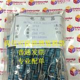 51R-2W 金属膜电阻 51欧姆 精密电阻 1% 五色环 一包200只=14元