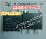 泰科继电器PCF-112D1M-2 现货
