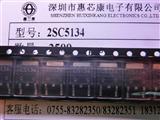 2SC5134 全新原装贴片三极管
