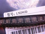 LM2903D 贴片比较器 双路 差分式8-SOIC