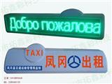 河北沧州出租车的士led车顶灯屏/车载屏/广告屏